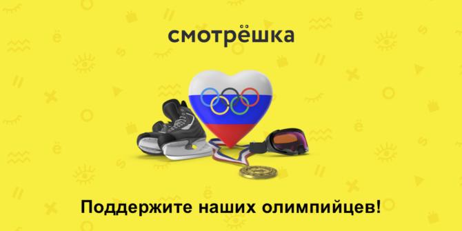 """Акция от Смотрёшки! тариф """"Спортивный"""""""
